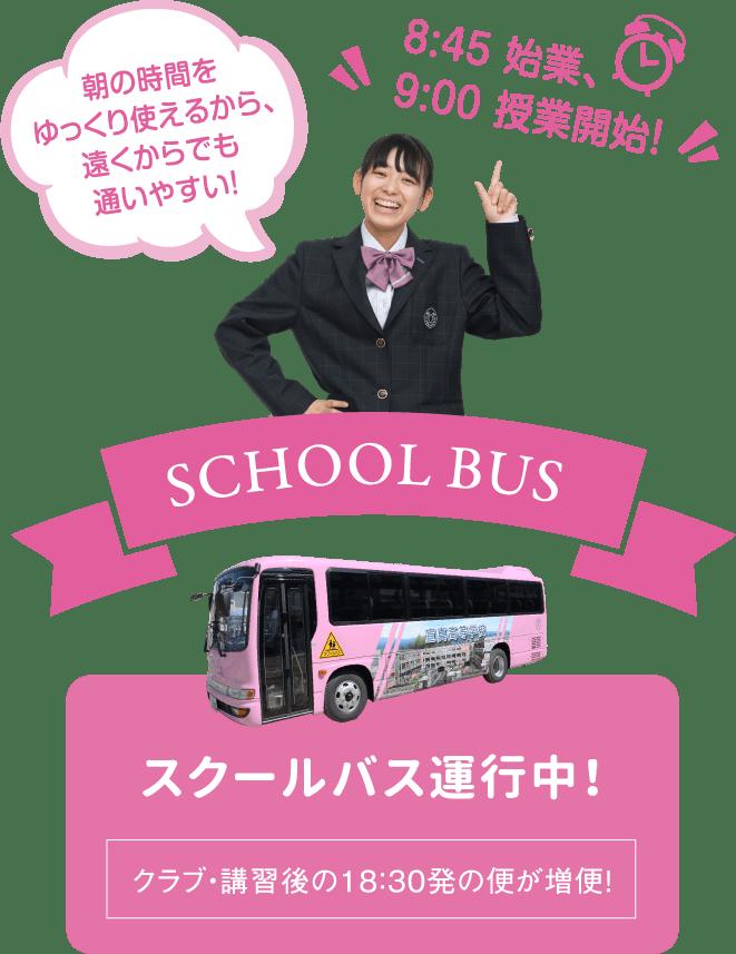 スクールバス運行中!