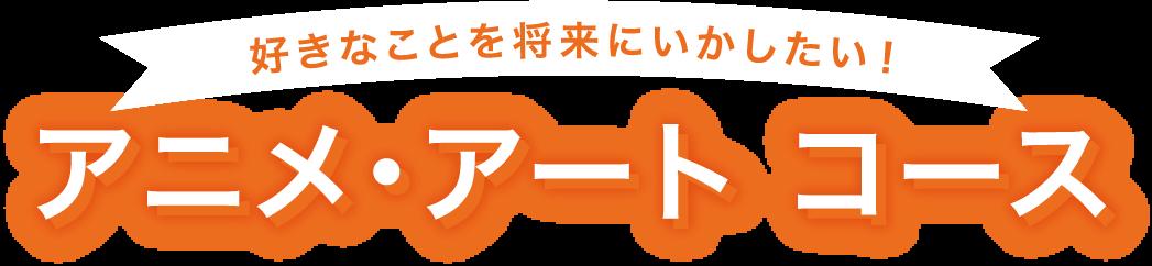 アニメ・アートコース