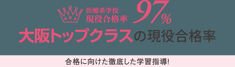 合格率97%大阪トップクラスの現役合格率 合格に向けた徹底した学習指導!