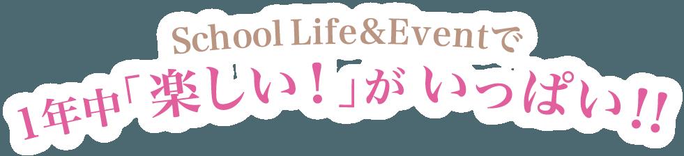 School Life&Eventで1年中「楽しい!」がいっぱい!!