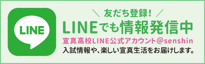 LINEでも情報発信中