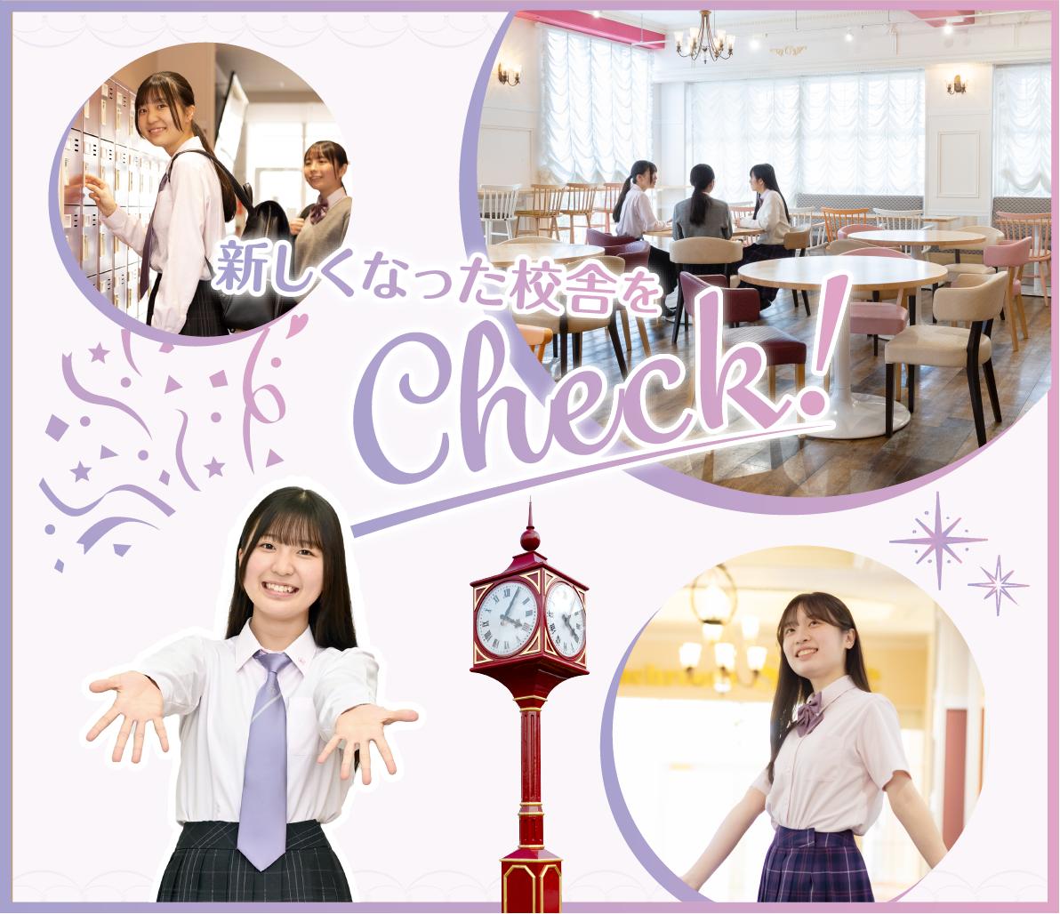 新しい校舎紫峯館を見学しよう!!