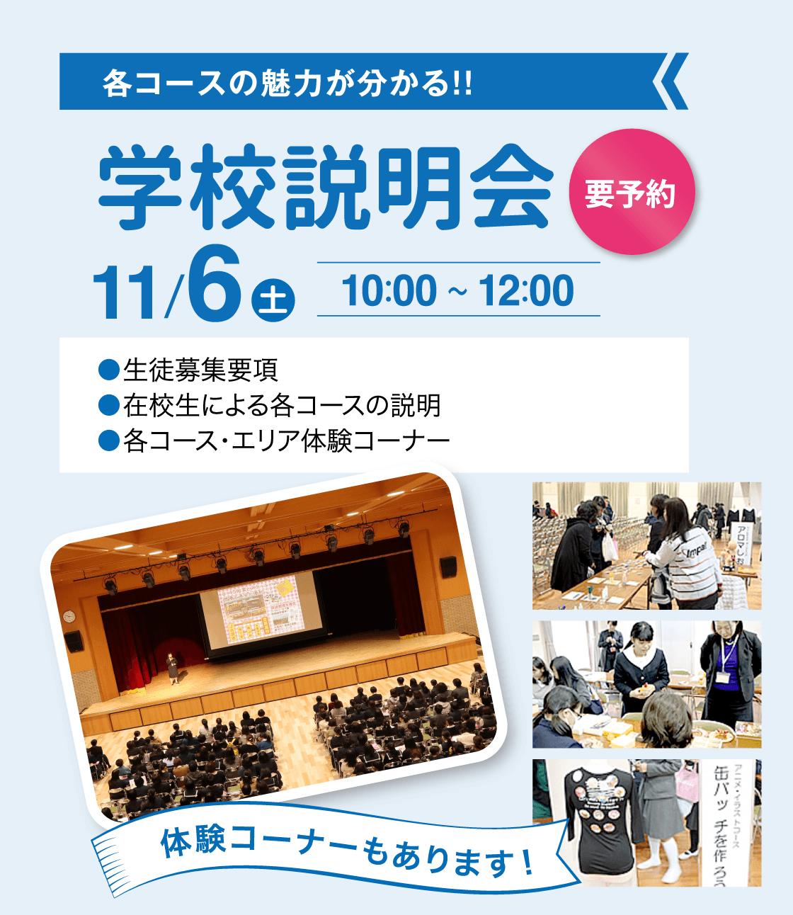 各コースの魅力が分かる!!学校説明会11/6(土)10:00〜12:00