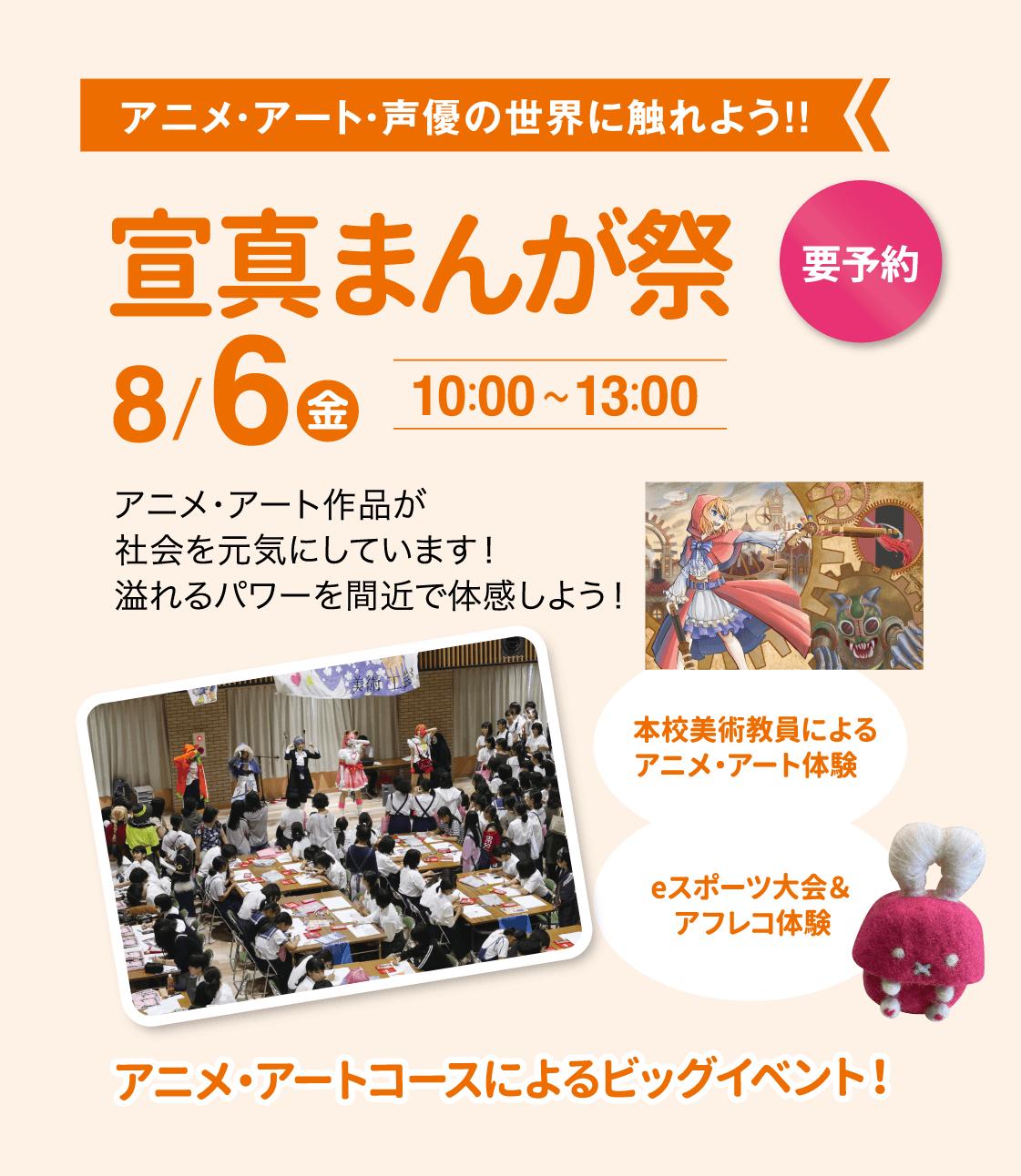 アニメ・アート・声優の世界に触れよう!!宣真まんが祭8/6(金)10:00〜13:00