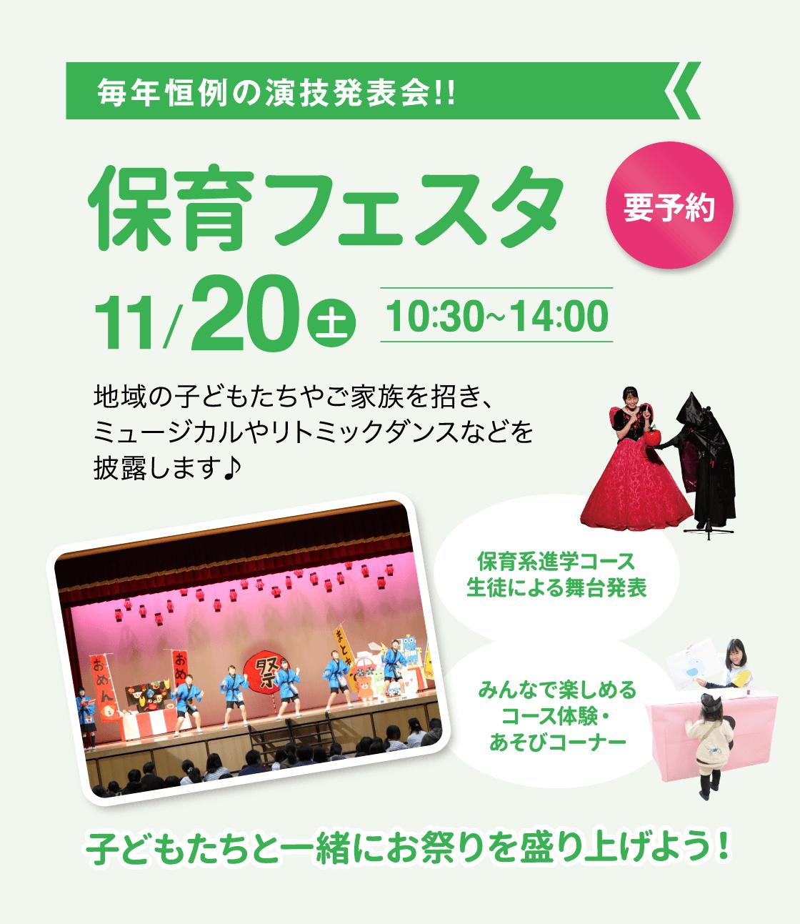 毎年恒例の演技発表会!!保育フェスタ11/20(土)10:30〜14:00