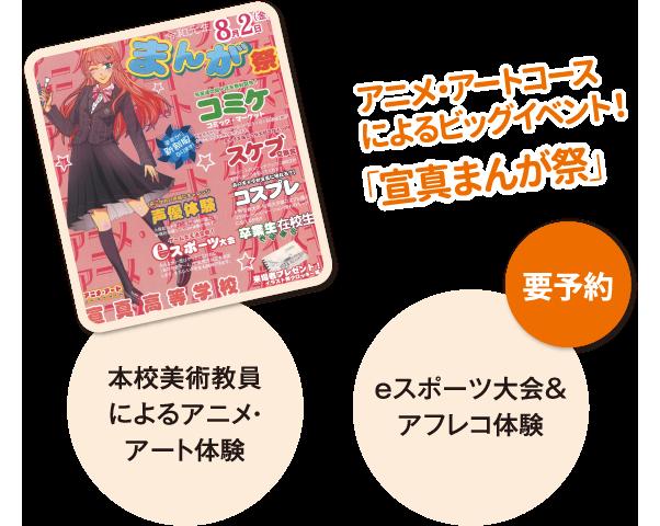 アニメ・アートコースによるビッグイベント!「宣真まんが祭」