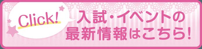 入試・イベントの最新情報はこちら!