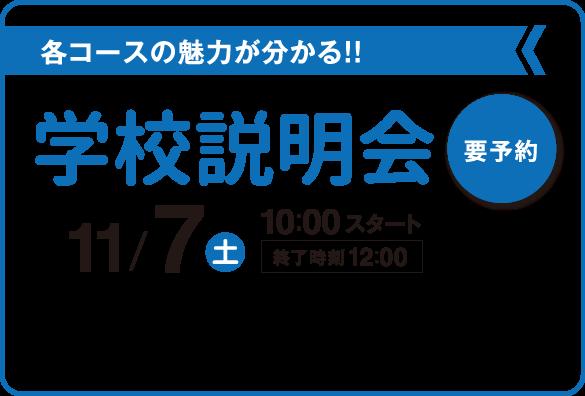 各コースの魅力が分かる!!学校説明会 11/7土曜日 10:00~12:00 当日参加OK