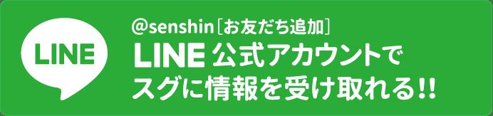 LINE公式アカウントでスグに情報を受け取れる!!